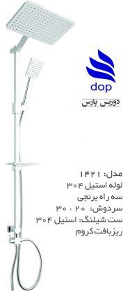 علم دوش dop