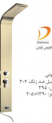 شاور پنل زیتونی دلمون